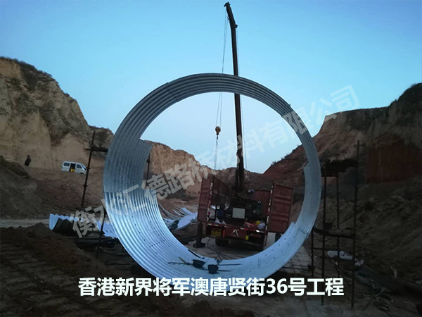 香港新界将军澳唐贤街36号波纹涵管管道工程